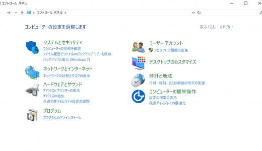 【Windows10 】コントロールパネルの開き方