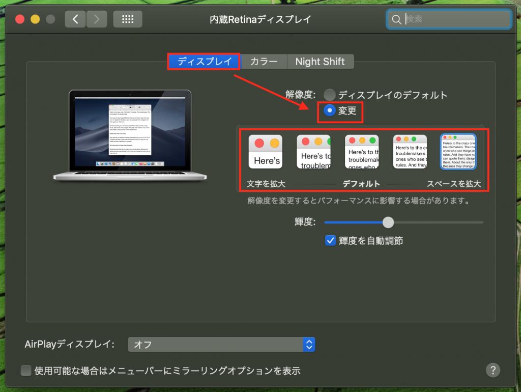 Macのディスプレイ解像度の変更