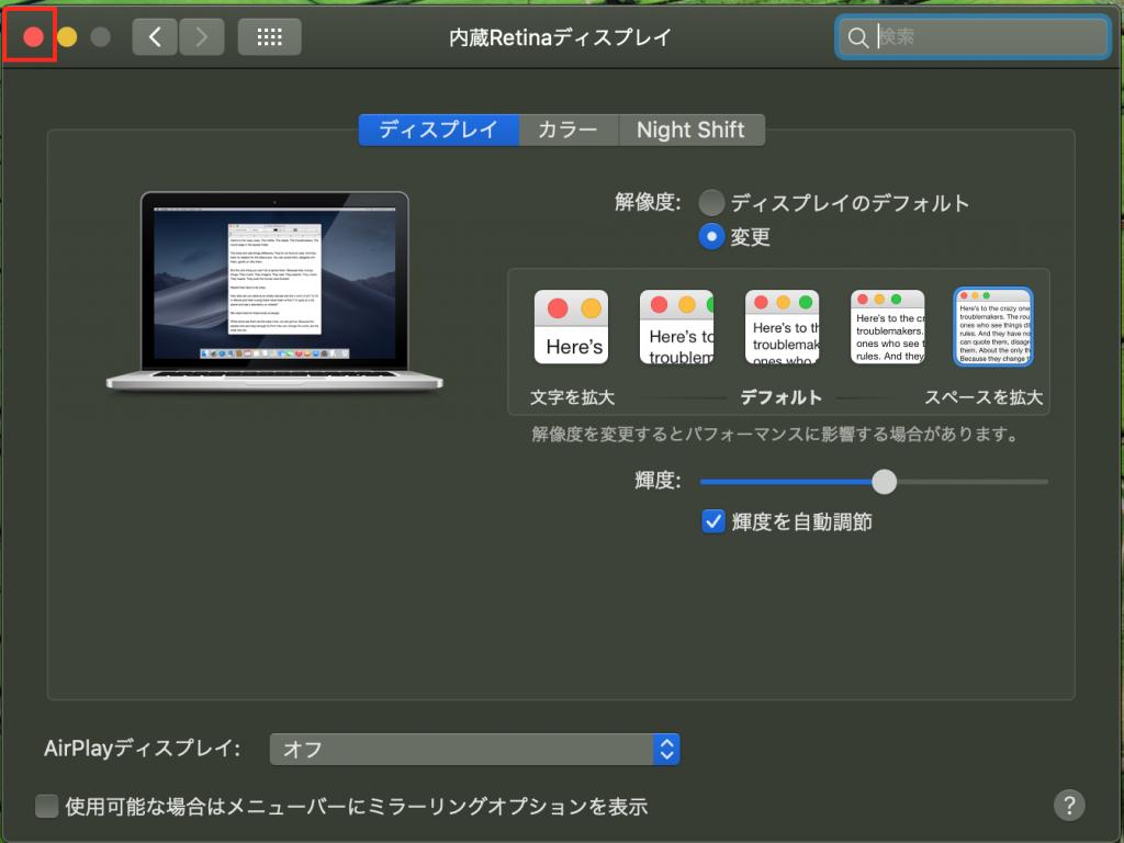 Macのディスプレイ設定を閉じます