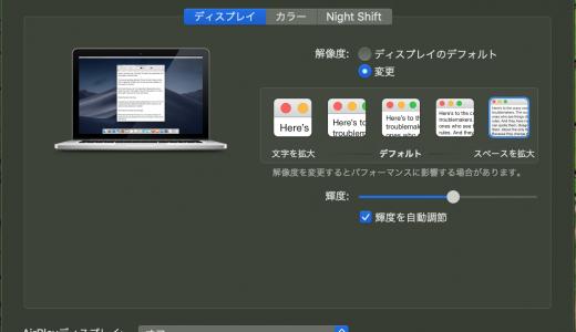 【Mac】ディスプレイ・画面解像度の変更方法