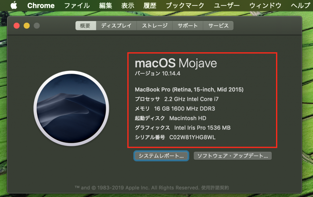 Mac概要