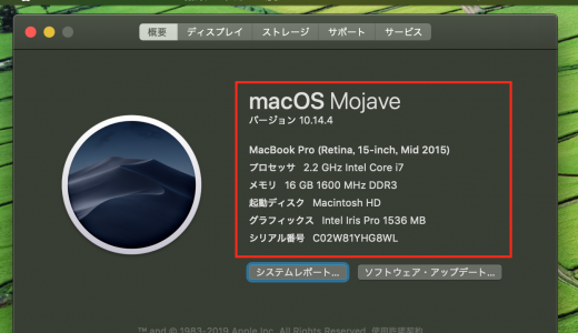 【Mac】シリアル番号・スペック・残りストレージ容量を調べる方法