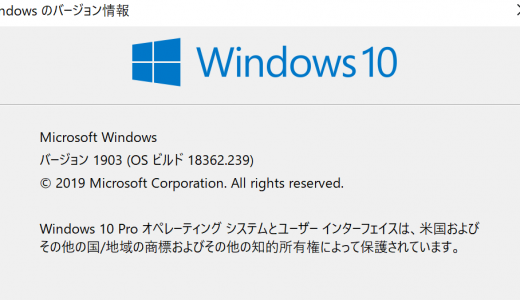 【Windows10】バージョンとビルド番号を確認する方法