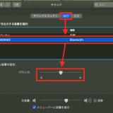 Macで、左右の音量バランスを調整します。