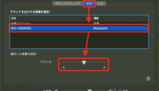 【Mac】ヘッドホン・イヤホンで左右の音量バランスを調整する方法