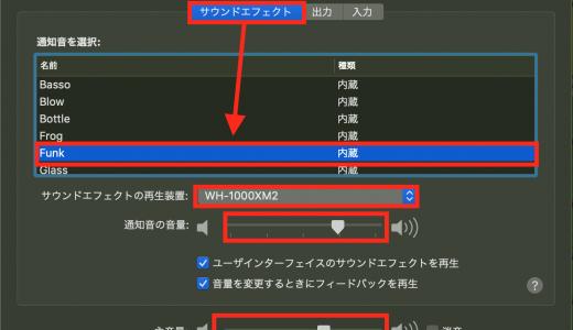 【Mac】通知音と通知音の音量を変更する方法