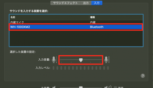 【Mac】マイクの入力デバイス(イヤホン等)と音量を調整する方法