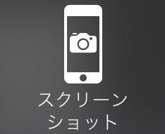 【iPhone】スクリーンショット(画面キャプチャ)を撮る方法