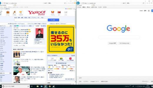 【Windows10】2画面並べて表示する方法