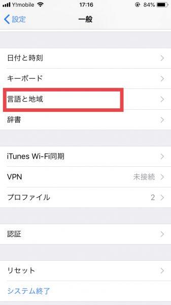 iPhone言語と地域