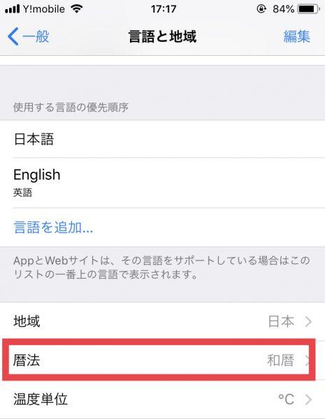 iPhone暦法