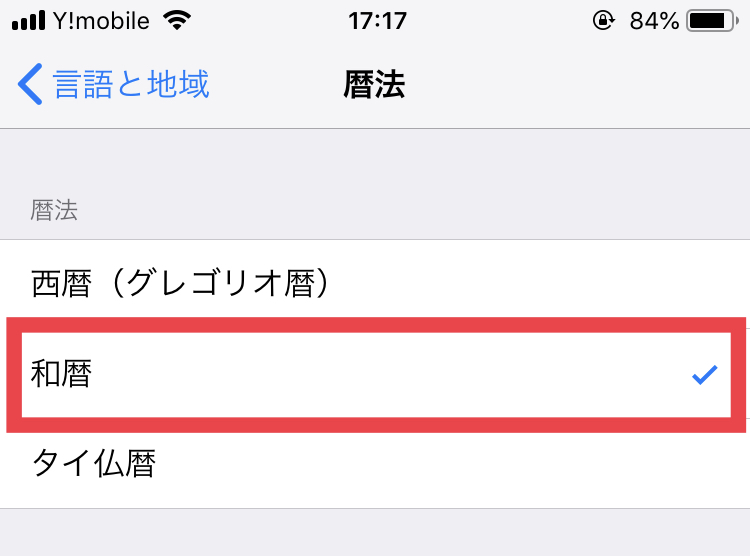 iPhone和暦