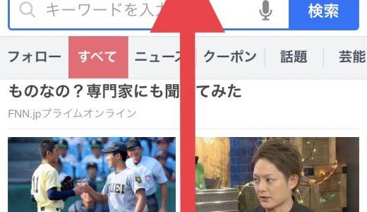 【iPhone】画面上部(トップ)に一瞬で戻る方法