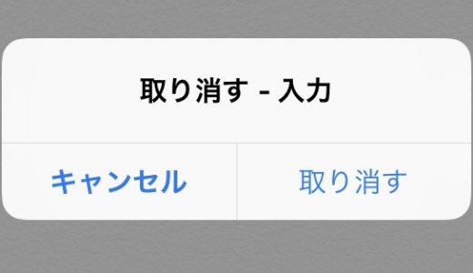 【iPhone】文字入力をシェイクで取り消す方法