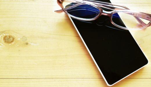 【iPhone】ブルーライトカットする方法
