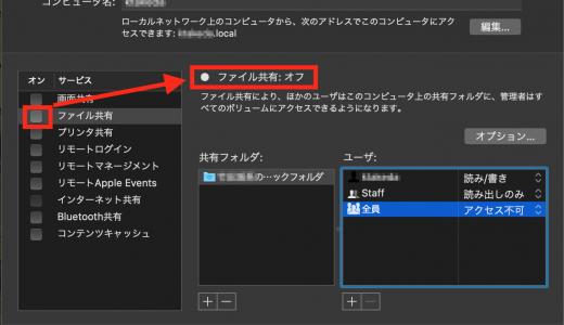 【Mac・セキュリティ】共有フォルダをオフに設定する方法