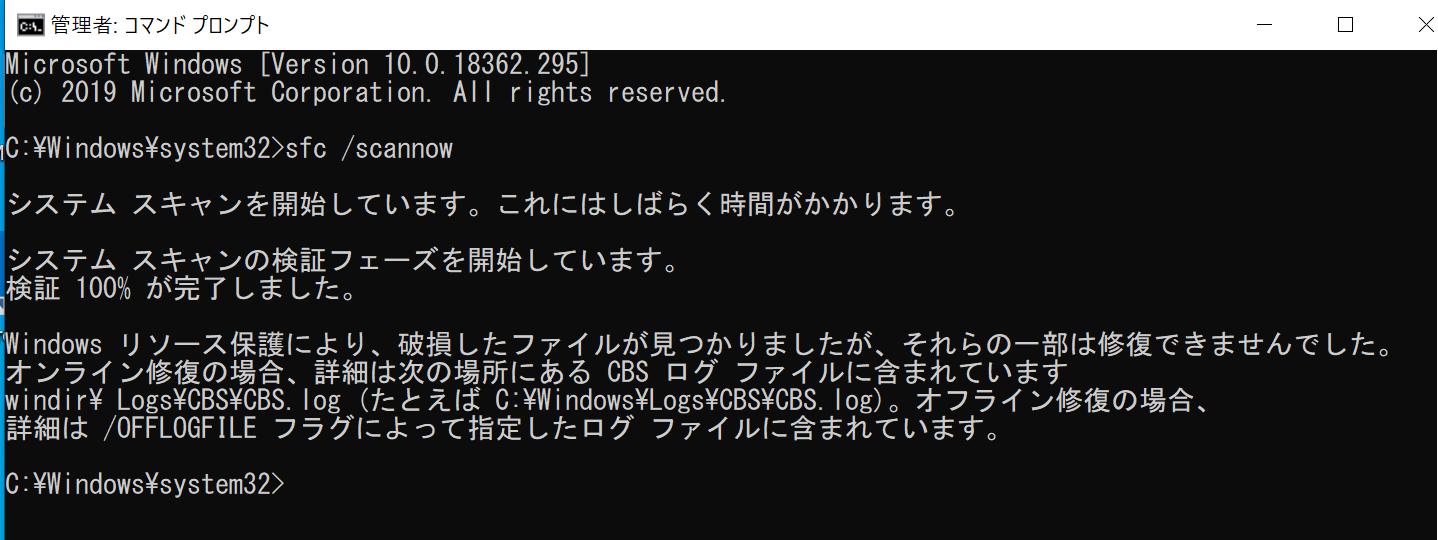 システムファイルチェッカー