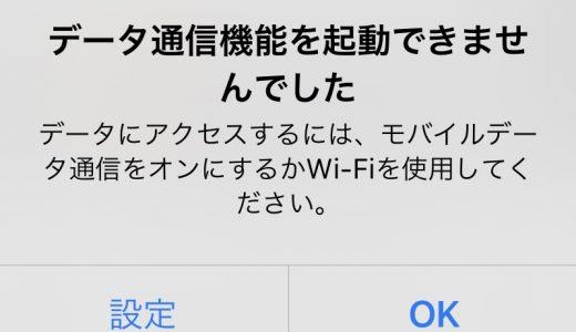 【iPhone】ネットが繋がらない!データ通信機能を起動できませんでした。