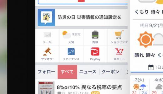 【iPhone】起動中のアプリを終了させる方法