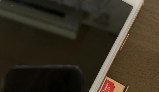 【iPhone】繋がらない?!ワイモバイルsim/n141