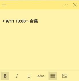【Windows10】デスクトップメモ・付箋(StickyNotes)の使い方・場所【ポストイット】
