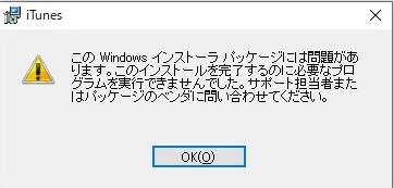 【解決】このWindowsインストラーパッケージには問題があります~