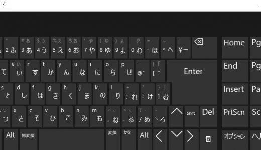 【Windows10】キーボードが効かない時に便利!スクリーンキーボードの出し方