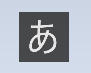 【Windows10】画面に「あ」「A」と表示される・無効にする方法