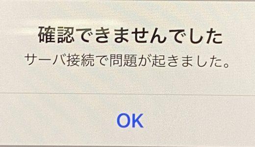 【iPhone】サーバ接続で問題がおきました