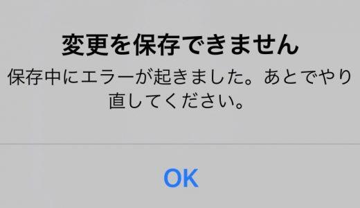 【iPhone】マークアップ後・変更を保存できません。