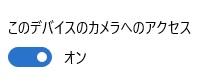 【Windows10】PC内蔵カメラをON/OFFする方法