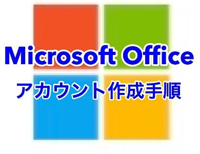【Office】アカウント作成手順