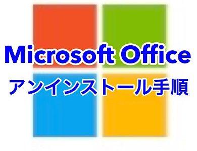 【Office】アンインストール手順