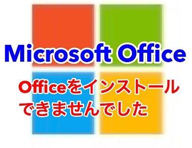 【解決】このインストールは32ビット版Office用ですが~