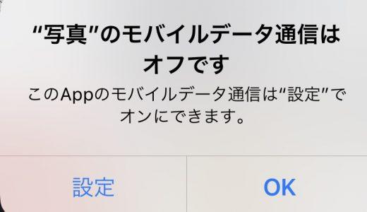 【iPhone】写真のモバイルデータ通信はオフです
