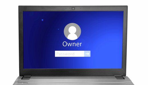 【Windows10】ログインパスワード・省略(自動サインイン)する手順