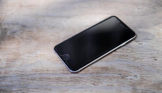 【iPhone・探す】事前準備・使い方・機能