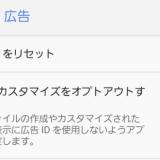 Androidのgoogle設定のユーザオプトアウト設定