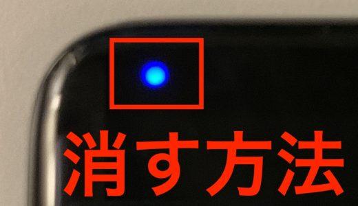 【Android】スマホの青いランプの点滅を消すには?通知設定?