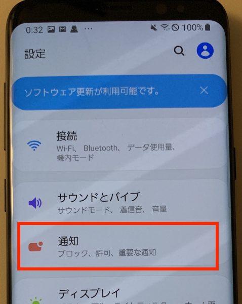スマホの設定アプリの通知をタップ