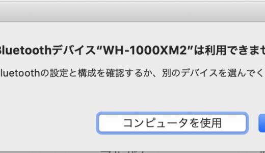 【解決】MacのiTunesで再生できない・音がでない場合の解決手順
