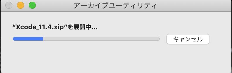 xcodeのxipを展開