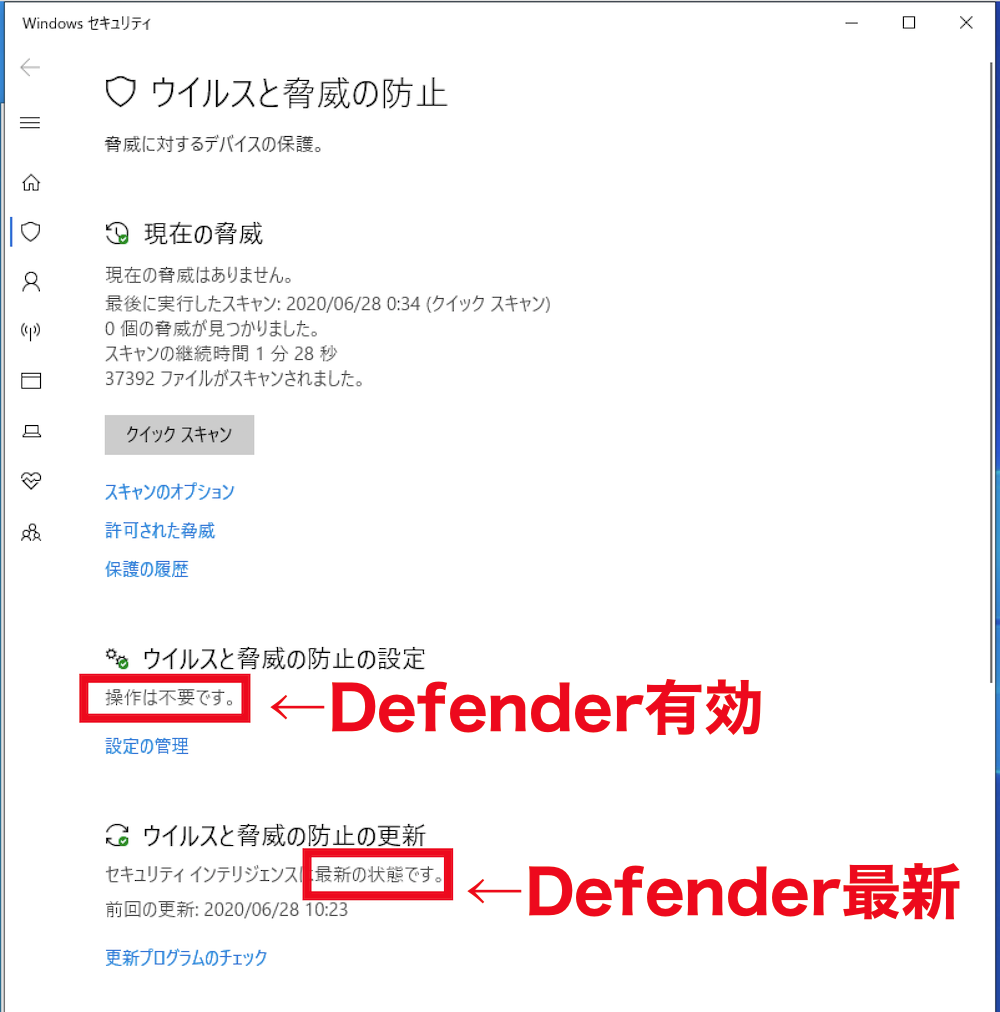 WindowsDefenderの有効・最新チェック