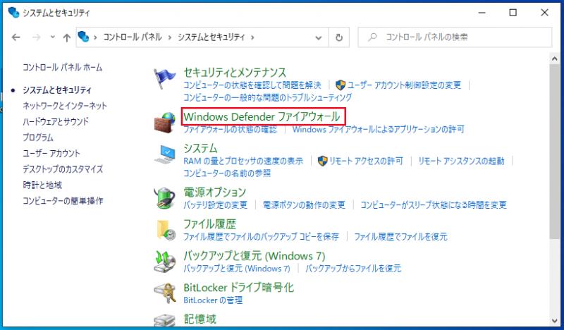 WindowsDefenderファイアウォール