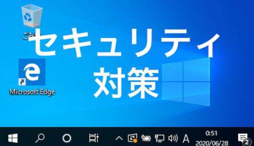【Win10】ウイルス対策・標準セキュリティ設定【Defender】