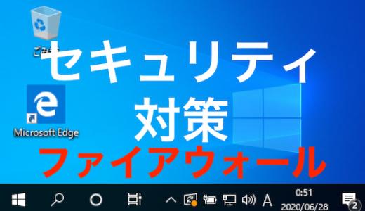 【Win10】Defenderファイアウォールの確認と有効化【セキュリティ】