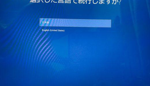 【Windows10】セットアップ途中にシャットダウンする方法【電源を切る】