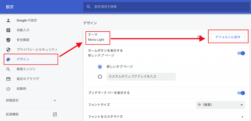 Chromeのデザイン→デフォルトに戻すをクリックします