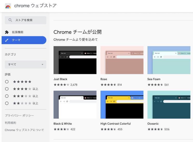 Chromeテーマの選択・変更