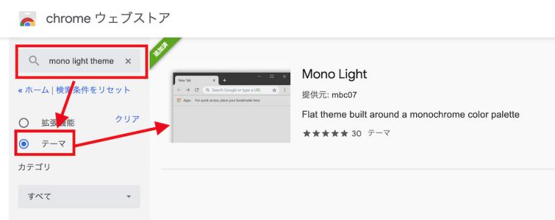 Chromeデザインのテーマをフィルター検索